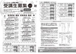 【WEB】コンパル受講生募集17前期_第5校_001-001