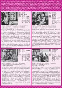 なつかしの映画29【裏】