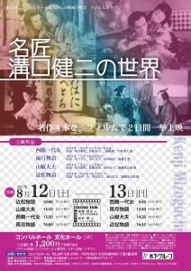 なつかしの映画29【表】