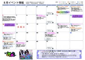 イベント情報誌8月号