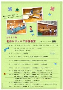 H29年度ジュニア体操教室チラシ(完成)