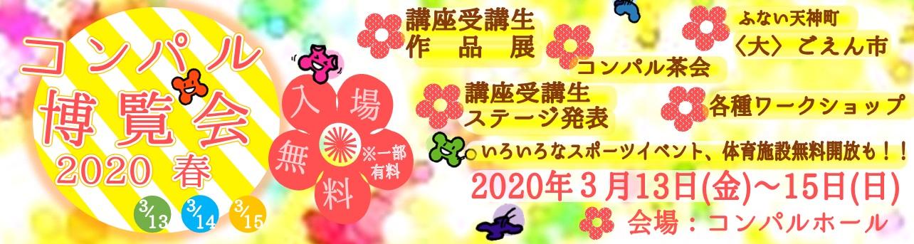 コンパル博覧会2020