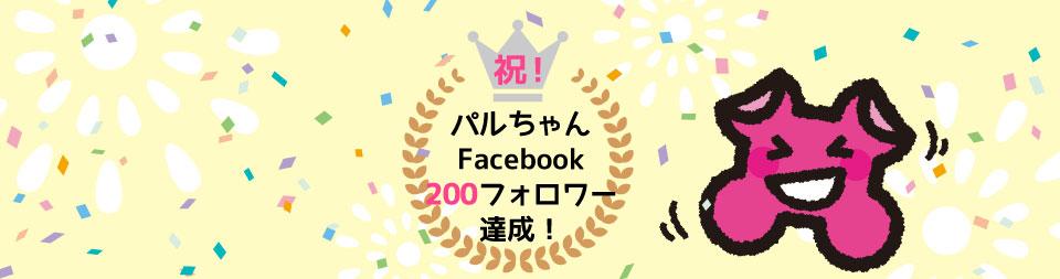 パルちゃんフォロワー200