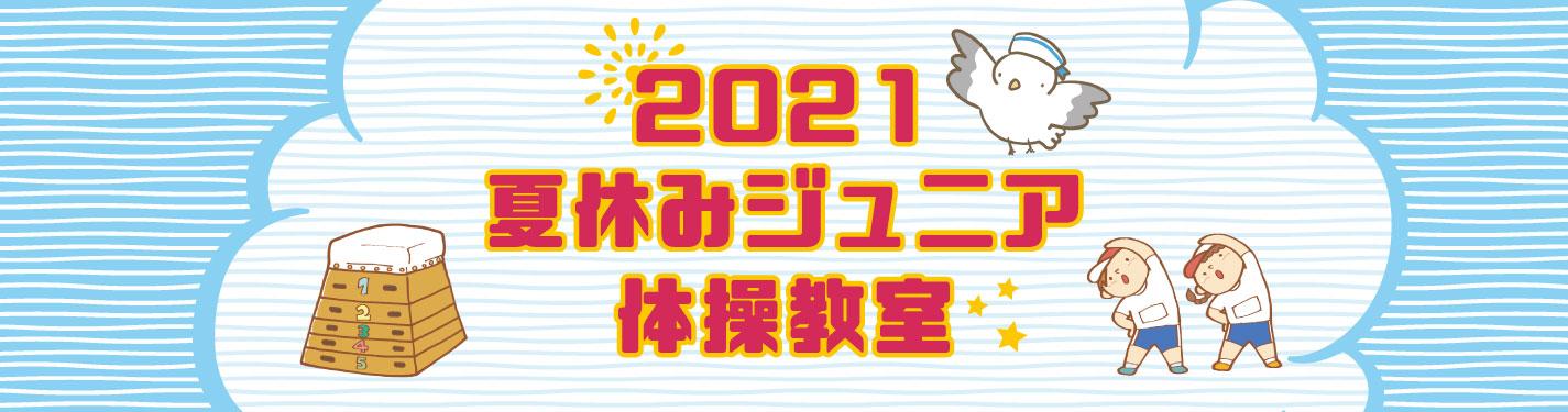 2021夏休みジュニア体操教室