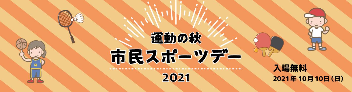 運動の秋 市民スポーツデー2021