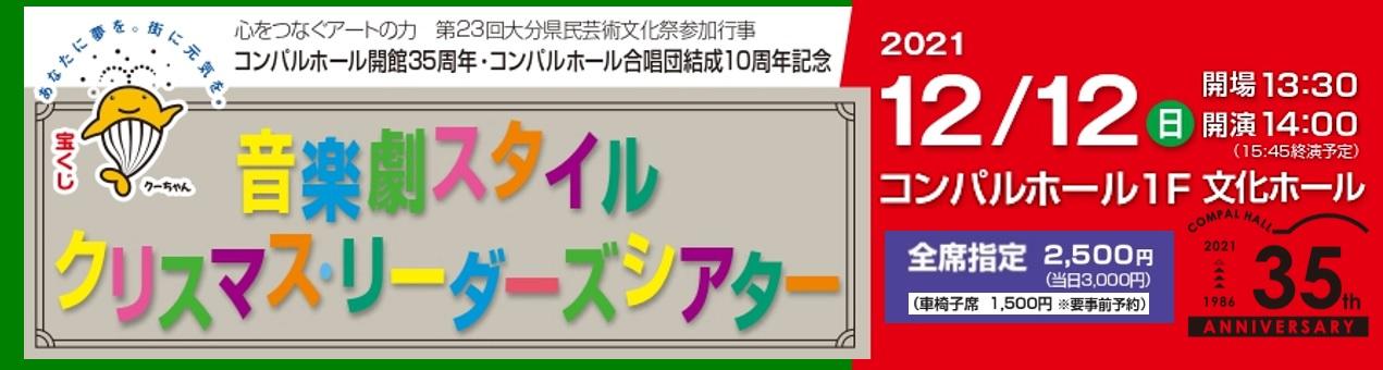 音楽劇スタイル・クリスマス・リーダーズシアター